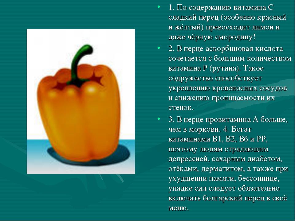 1. По содержанию витамина С сладкий перец (особенно красный и жёлтый) превосх...