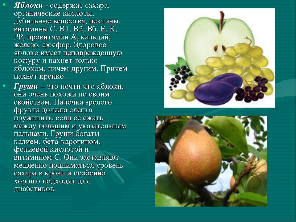 Яблоки - содержат сахара, органические кислоты, дубильные вещества, пектины,...