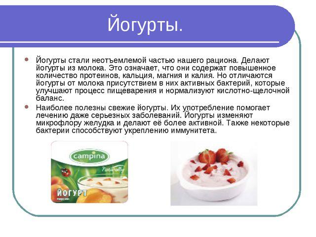 Йогурты. Йогурты стали неотъемлемой частью нашего рациона. Делают йогурты из...