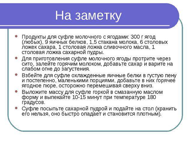 На заметку Продукты для суфле молочного с ягодами: 300 г ягод (любых), 9 яичн...