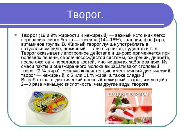 Творог. Творог (18 и 9% жирности и нежирный) — важный источник легко перевари...