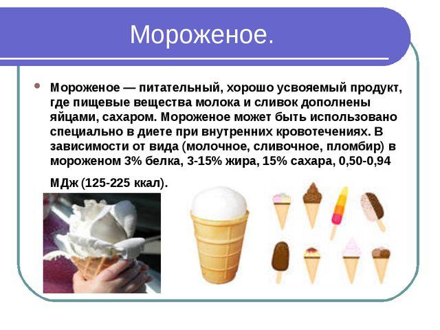 Мороженое. Мороженое — питательный, хорошо усвояемый продукт, где пищевые вещ...