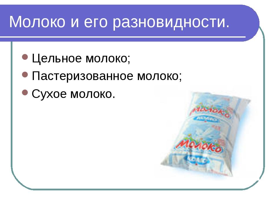 Молоко и его разновидности. Цельное молоко; Пастеризованное молоко; Сухое мол...