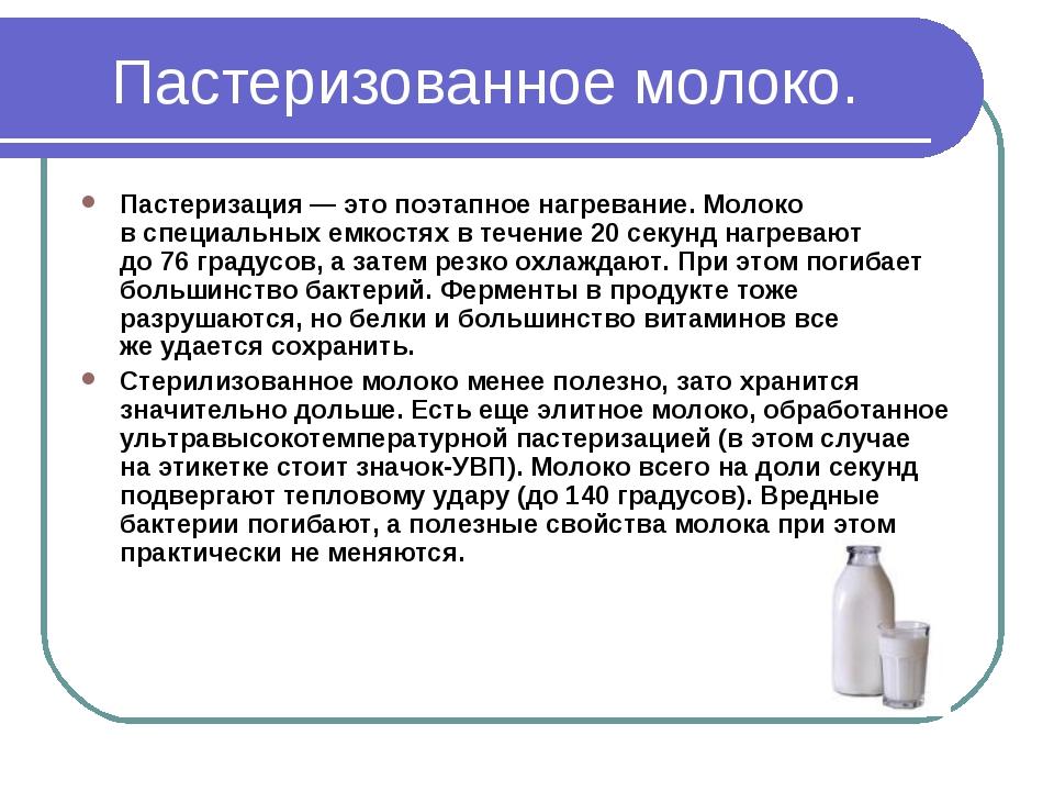 Пастеризованное молоко. Пастеризация— это поэтапное нагревание. Молоко вспе...