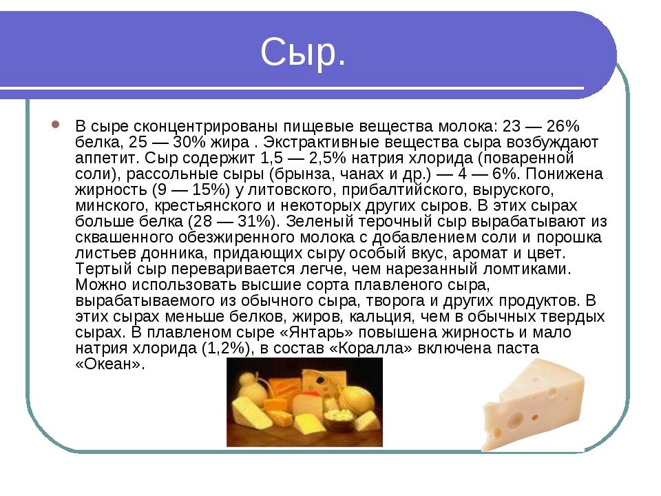 Сыр. В сыре сконцентрированы пищевые вещества молока: 23 — 26% белка, 25 — 30...