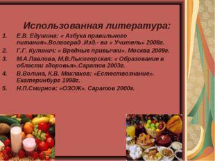 Использованная литература: Е.В. Едушина: « Азбука правильного питания».Волго