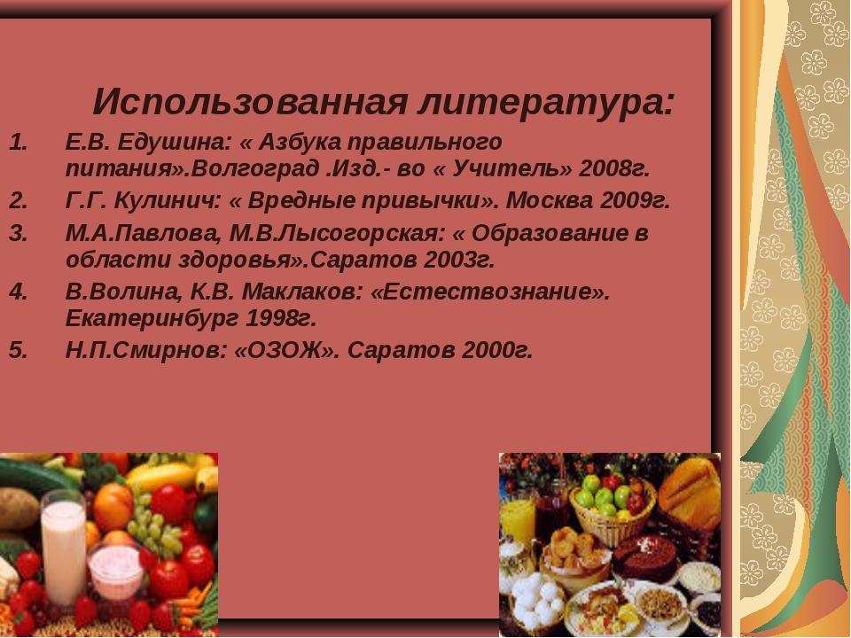 Использованная литература: Е.В. Едушина: « Азбука правильного питания».Волго...