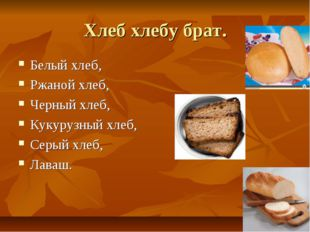 Хлеб хлебу брат. Белый хлеб, Ржаной хлеб, Черный хлеб, Кукурузный хлеб, Серый