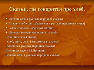 Сказки, где говорится про хлеб. Легкий хлеб. ( русская народная сказка) Стара