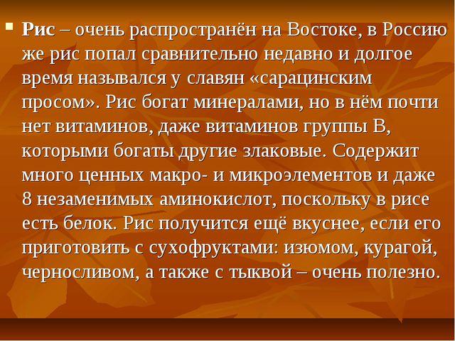 Рис – очень распространён на Востоке, в Россию же рис попал сравнительно неда...