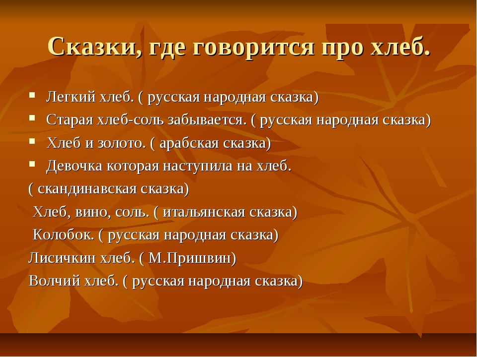 Сказки, где говорится про хлеб. Легкий хлеб. ( русская народная сказка) Стара...