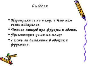 6 неделя Мероприятие на тему: « Что нам осень подарила». Чтение стихов про фр