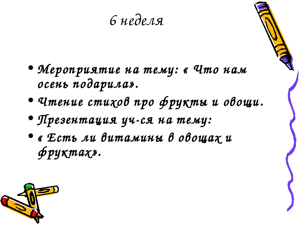 6 неделя Мероприятие на тему: « Что нам осень подарила». Чтение стихов про фр...