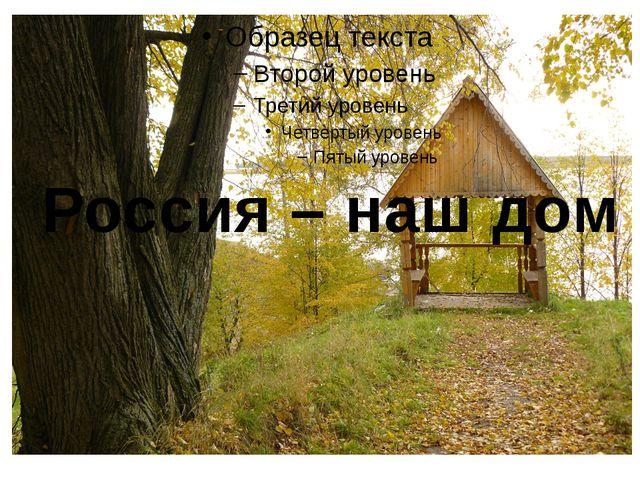 Россия – наш дом