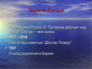 Творчество 20-х годов 1917 Революция в России; Б. Пастернак работает над кни