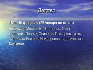 Детство 1890, 10 февраля (29 января по ст. ст.) Родился в Москве Б. Пастернак