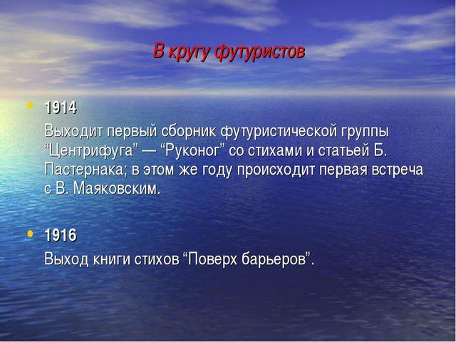 """В кругу футуристов 1914 Выходит первый сборник футуристической группы """"Центр..."""