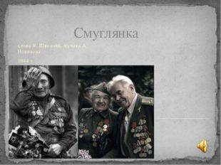 Смуглянка слова Я. Шведова, музыка А. Новикова 1944 г.