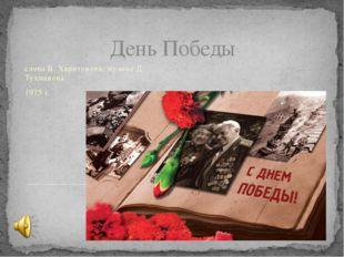 День Победы слова В. Харитонова, музыка Д. Тухманова 1975 г.