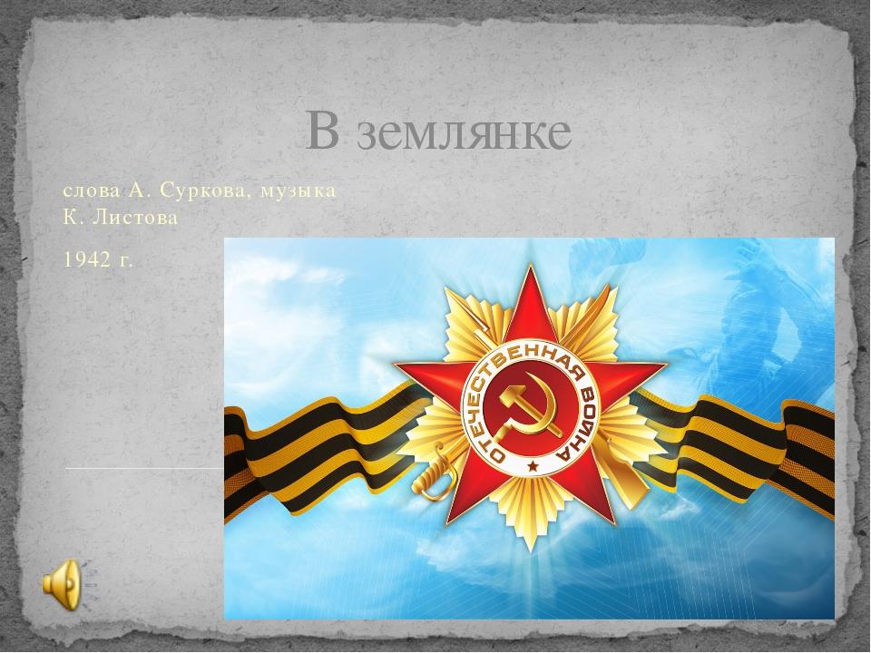 В землянке слова А. Суркова, музыка К. Листова 1942 г.