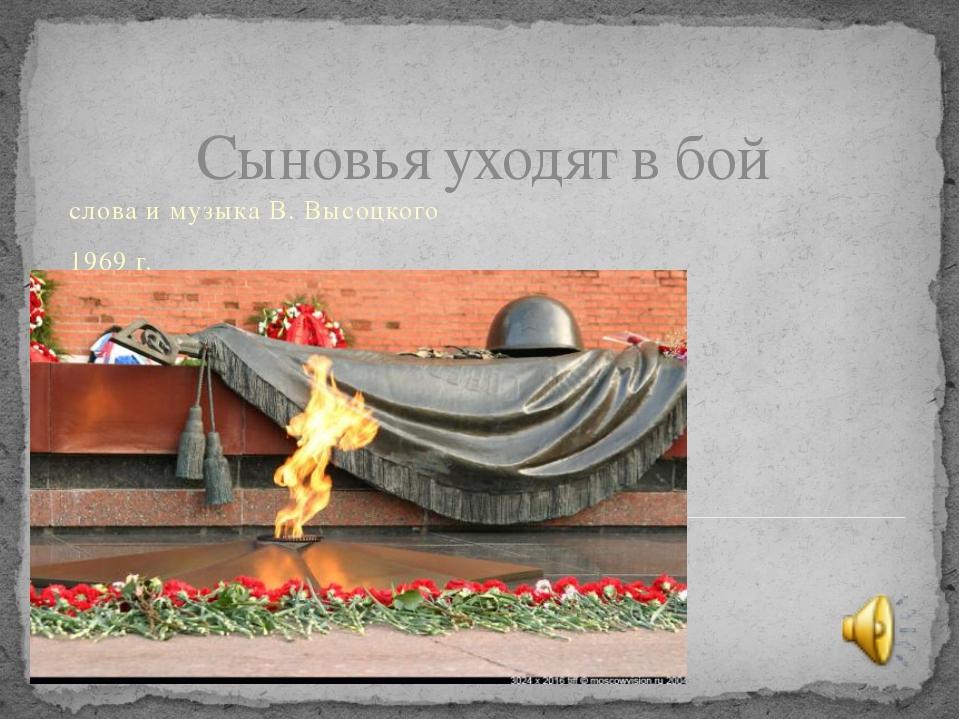 Сыновья уходят в бой слова и музыка В. Высоцкого 1969 г.