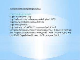 Литература и интернет ресурсы: http://yandex.ru/images https://ru.wikipedia.o