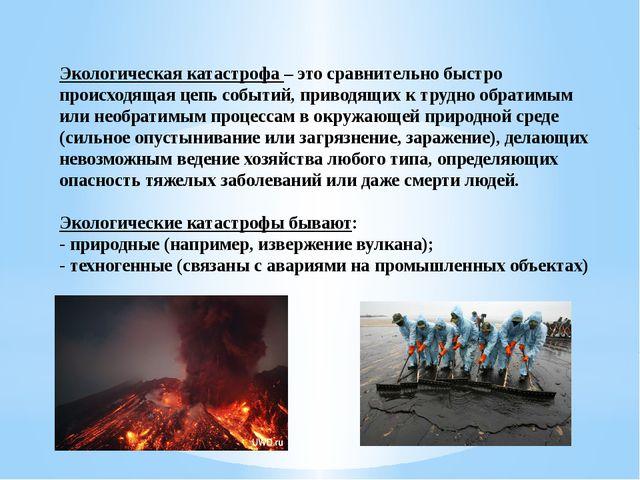 Экологическая катастрофа – это сравнительно быстро происходящая цепь событий,...