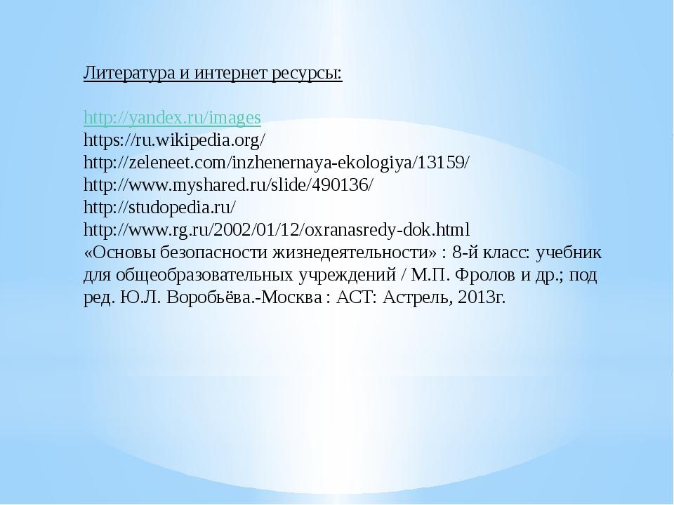 Литература и интернет ресурсы: http://yandex.ru/images https://ru.wikipedia.o...