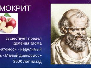 ДЕМОКРИТ существует предел деления атома «атомос» - неделимый книга «Малый ди