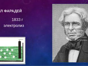 МАЙКЛ ФАРАДЕЙ 1833 г электролиз