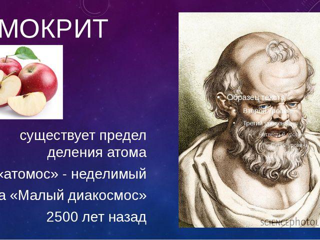 ДЕМОКРИТ существует предел деления атома «атомос» - неделимый книга «Малый ди...