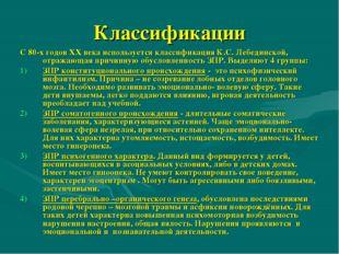 Классификации С 80-х годов ХХ века используется классификация К.С. Лебединско