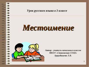 * Местоимение Урок русского языка в 3 классе Автор - учитель начальных классо