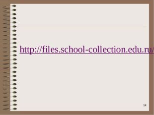 http://files.school-collection.edu.ru/dlrstore/8b2699aa-d4f1-4c34-8796-bc3212