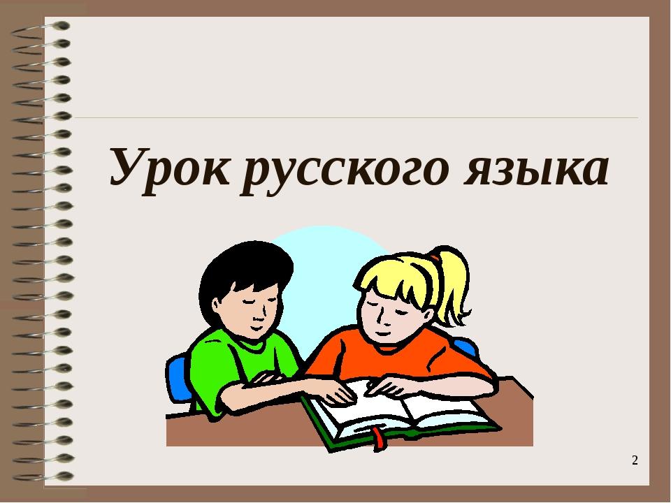 Урок русского языка *