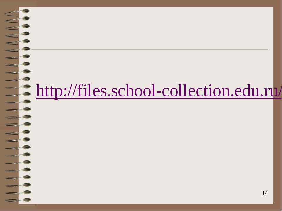 http://files.school-collection.edu.ru/dlrstore/8b2699aa-d4f1-4c34-8796-bc3212...