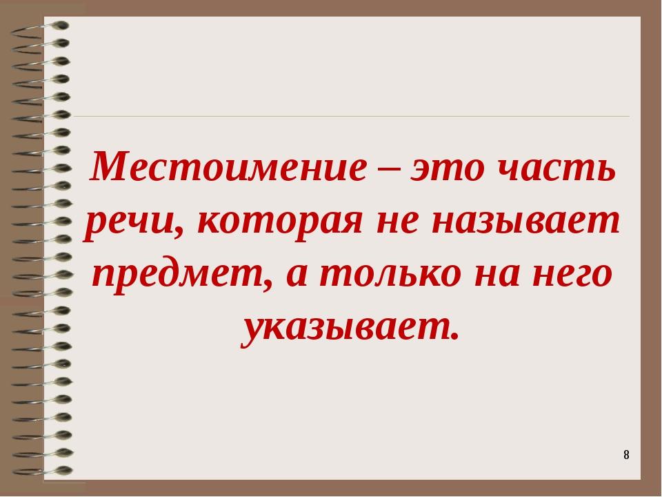 Местоимение – это часть речи, которая не называет предмет, а только на него у...