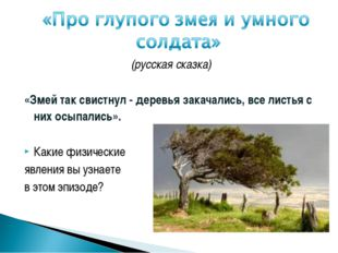 (русская сказка) «Змей так свистнул - деревья закачались, все листья с них ос