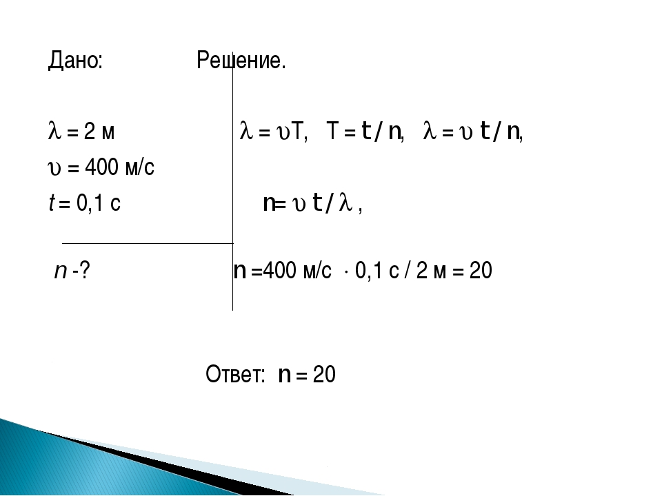 Дано: Решение.   = 2 м  = T, T = t / n,  =  t / n,  = 400 м/с t = 0,...