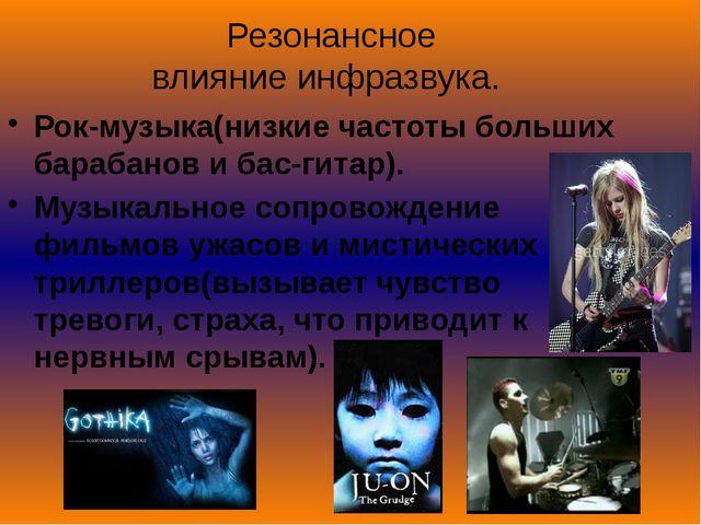 Рок-музыка(низкие частоты больших барабанов и бас-гитар). Музыкальное сопрово...