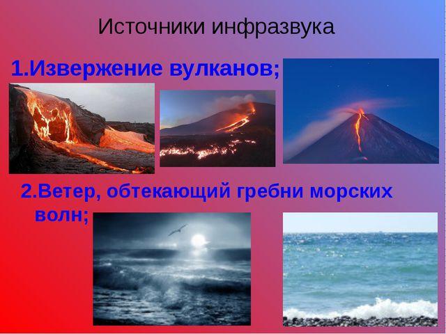 1.Извержение вулканов; 2.Ветер, обтекающий гребни морских волн; Источники ин...