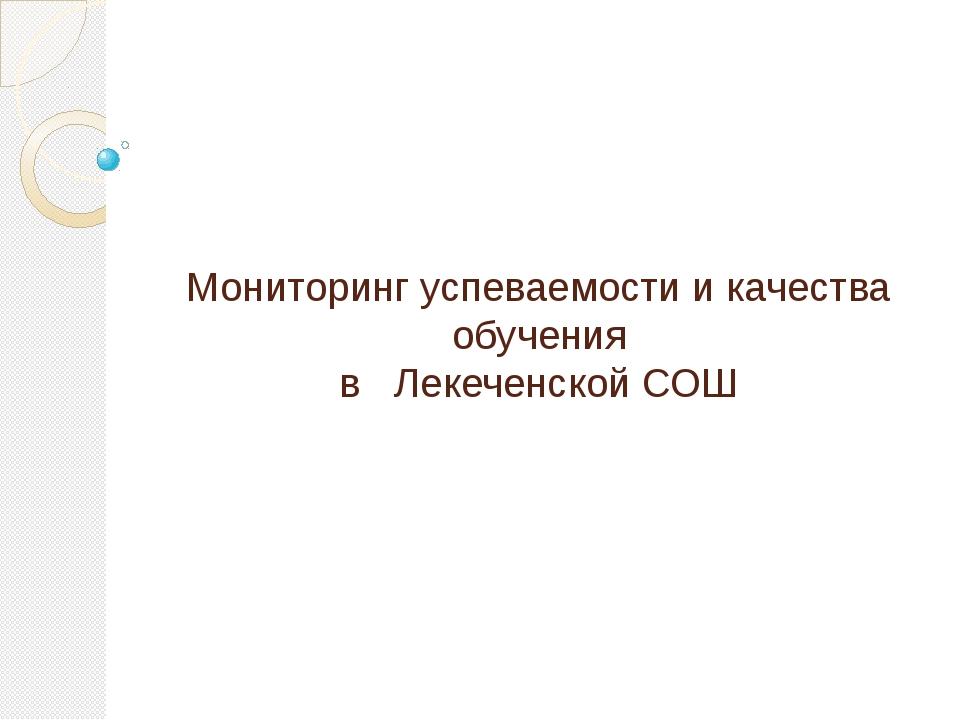 Мониторинг успеваемости и качества обучения в Лекеченской СОШ