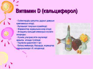 Витамин D (кальциферол) Сүйектердің қалыпты дұрыс дамуын қамтамасыз етеді; Бұ