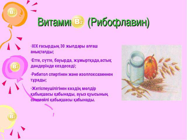 Витамин (Рибофлавин) ХІХ ғасырдың 30 жылдары алғаш анықталды; Етте, сүтте, ба...