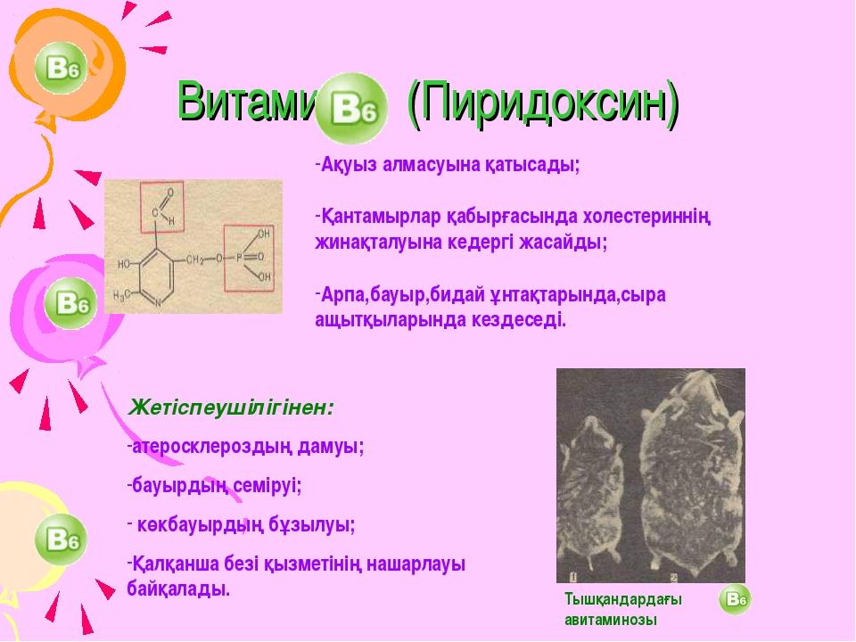 Витамин (Пиридоксин) Ақуыз алмасуына қатысады; Қантамырлар қабырғасында холес...