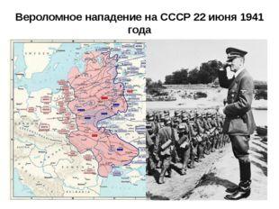 Вероломное нападение на СССР 22 июня 1941 года