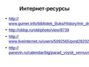 Интернет-ресурсы http://www.gumer.info/bibliotek_Buks/History/mir_drrim/20.ph