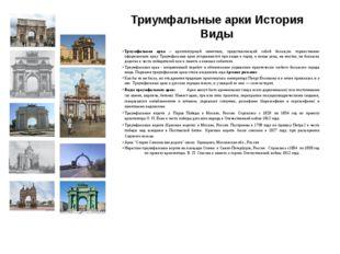 Триумфальные арки История Виды Триумфальная арка – архитектурный памятник, пр