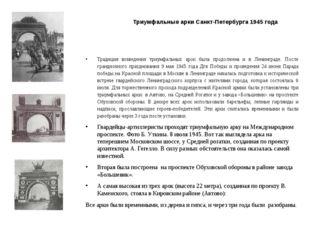 Триумфальные арки Санкт-Петербурга 1945 года Традиция возведения триумфальных