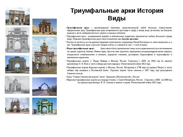 Триумфальные арки История Виды Триумфальная арка – архитектурный памятник, пр...